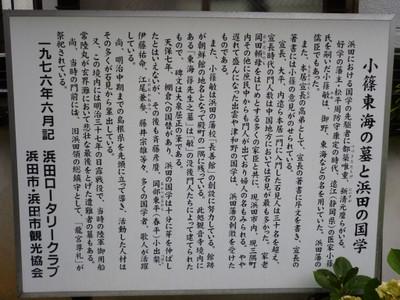 小篠東海の墓と浜田藩の国学についての解説