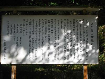 島根県益田市の佐毘賣山神社・ご由緒