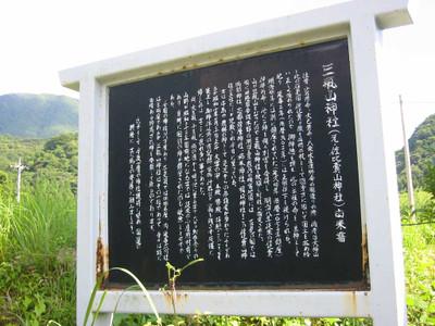 三瓶山神社・ご由緒