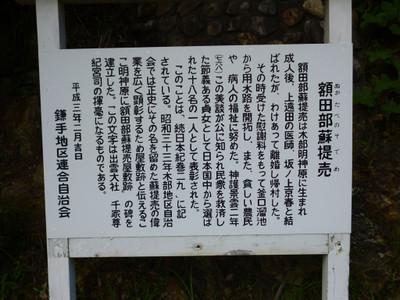 額田部そでめ屋敷跡・解説