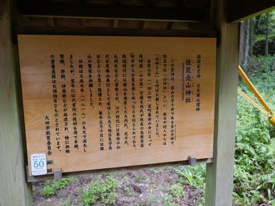 佐毘売山神社・ご由緒