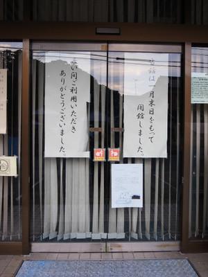 旧浜田市立図書館・閉館の案内