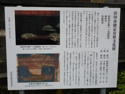 瀬戸ヶ島町の厳島神社・浜田市指定有形文化財の解説