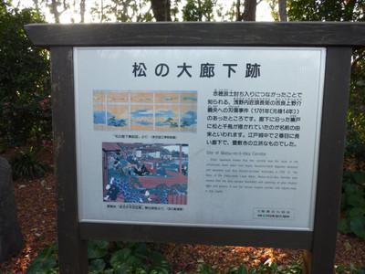 松の大廊下跡・解説