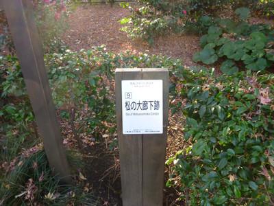 松の大廊下跡・標識
