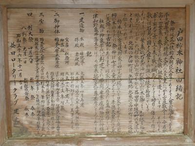 戸田柿本神社・ご由緒