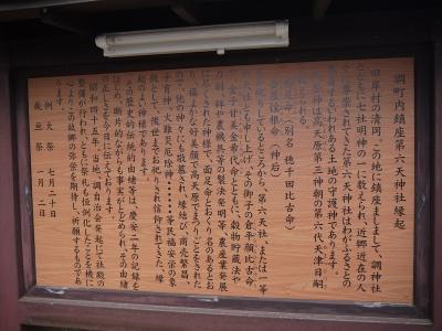 さいたま市浦和・第六天神社・ご由緒