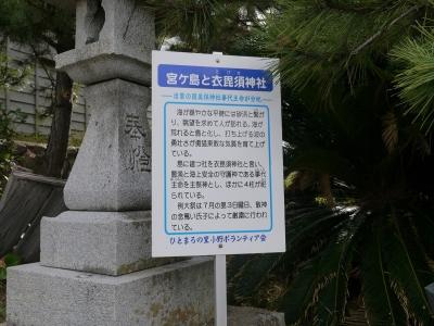 戸田小浜・衣比須神社・解説